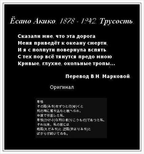 """Ёсано Акико.  """"Трусость """""""