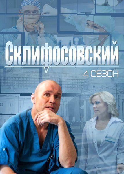 Склифосовский (4 сезон/2015/WEB-DLRip/SATRip)