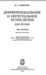 Книга Дифференциальное и интегральное исчисления для ВТУЗов, Том 1, Пискунов Н.С., 1985