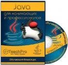 Книга Java для начинающих и профессионалов