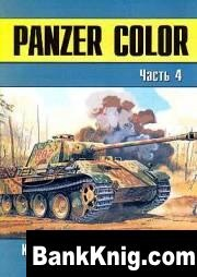 Военно-техническая серия. №148. Panzer Color. Часть 4