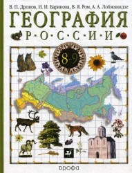 Книга Дронов В.П., Баринова И.И., Ром В.Я. География России. Природа. Население. Хозяйство. Учебник для 8 класса