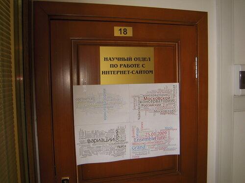 Расписная дверь