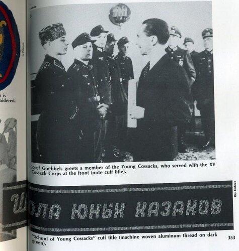 Геббельс и юные казаки.