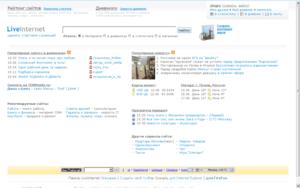 Позитивные сдвиги на li.ru