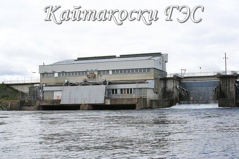 Кайтакоски ГЭС.jpg