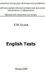 Книга English Tests, Гулая Т.М., 2009