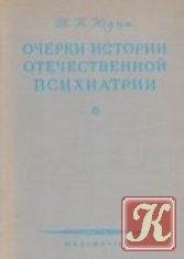 Книга Книга Очерки истории отечественной психиатрии