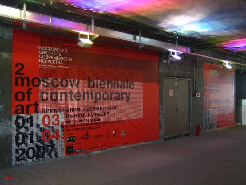 московская биеннале