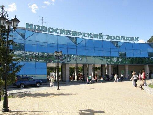 Новосибирский зоопарк. Главный вход.