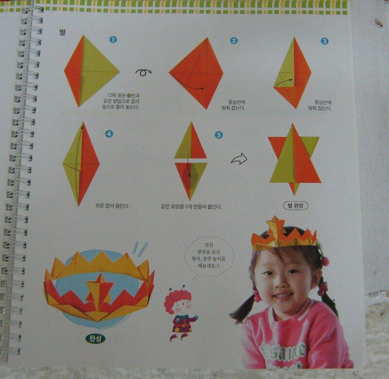 Очень простая, но в тоже время интересная поделка для девочек. корона.  Схема сборки. в технике оригами.