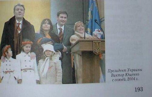 ораннжевый учебник по истории Украины