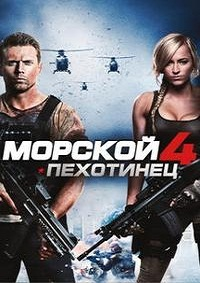 Морской пехотинец 4 / The Marine 4: Moving Target (2015/BDRip/HDRip)