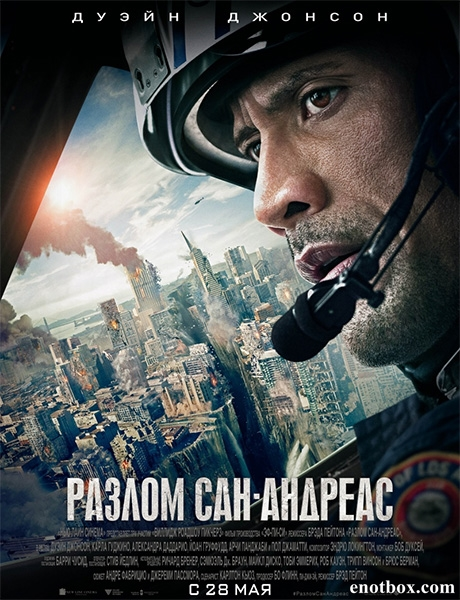 Разлом Сан-Андреас / San Andreas (2015/WEB-DL/WEB-DLRip)