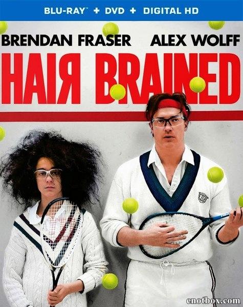 Опрометчивый / HairBrained (2013/BDRip/HDRip)