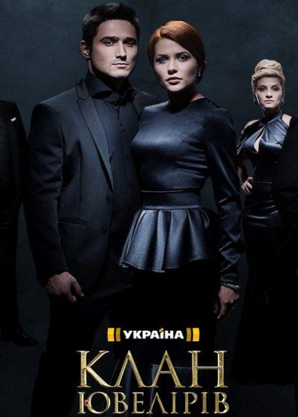Клан ювелиров 1-2 сезоны (2015) WEB-DLRip / SATRip