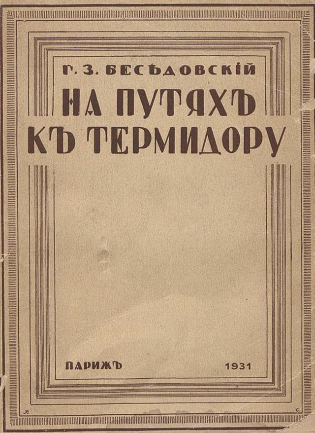1931_K_Termidoru_1s.jpg