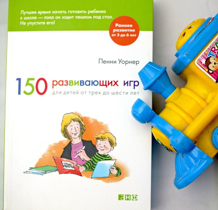 пенни-уорнер-150-развивающих-игр-для-детей-бен-фурман-навыки-ребенка-в-действии-отзыв-книги-для-родителей2.jpg
