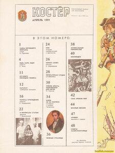 Детский журнал Костёр апрель 1991.