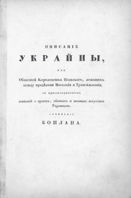 Книга Описание Украины, или областей Королевства Польского, лежащих между пределами Московии и Трансильвании