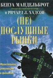 (Не)послушные рынки, Фрактальная революция в финансах, Мандельброт Б., Хадсон Р.Л., 2006