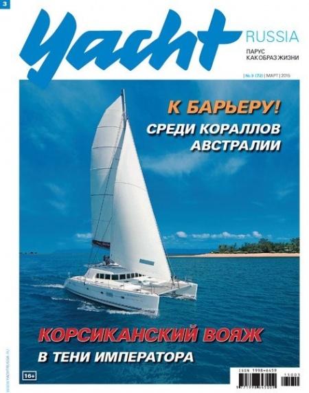 Книга Журнал: Yacht Russia №3 (март 2015)