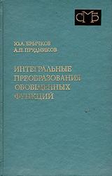 Книга Интегральные преобразования обобщенных функций, Брычков Ю.А., Прудников А.П., 1977