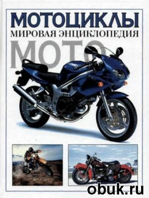 Книга Роджер Хикс. Мотоциклы. Мировая энциклопедия