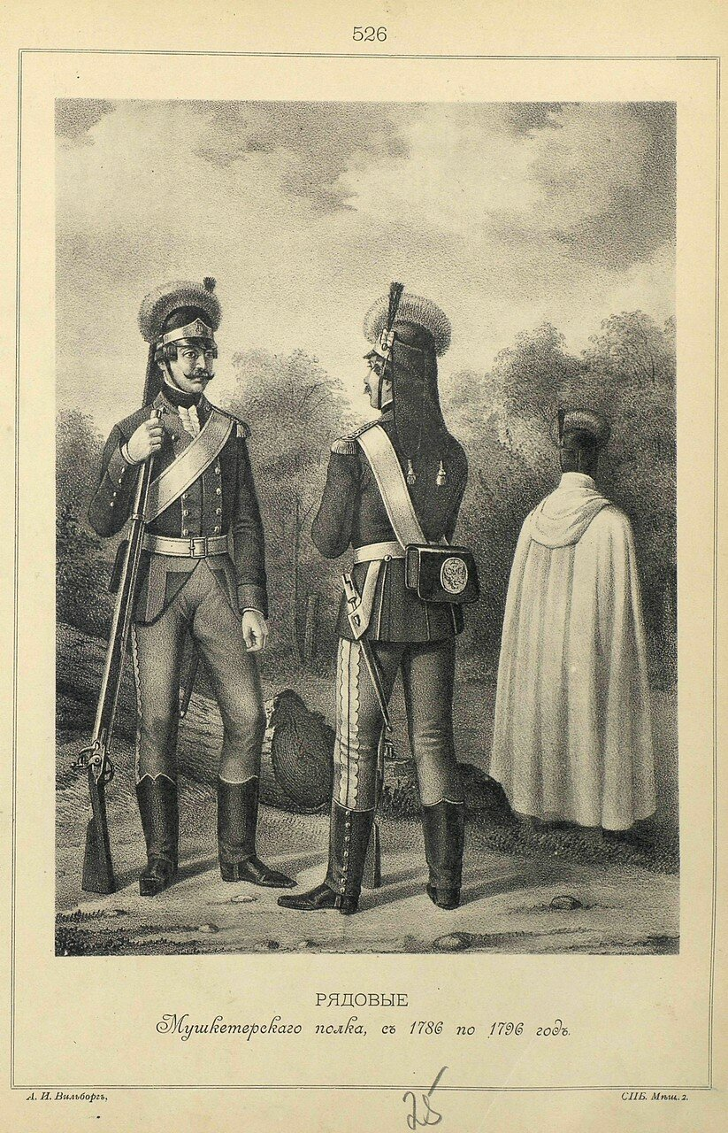 526. РЯДОВЫЕ Мушкетерского полка, с 1768 по 1796 год.