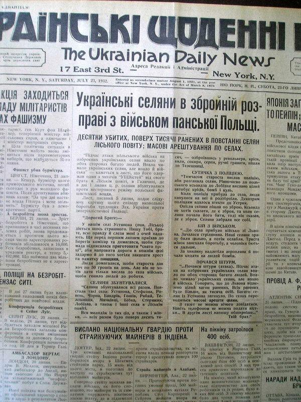 Украинские селяне в вооруженной расправе с войском панской Польши