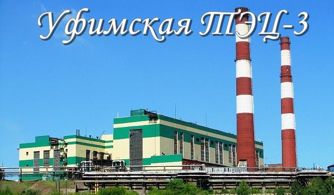 Уфимская ТЭЦ-3.jpg
