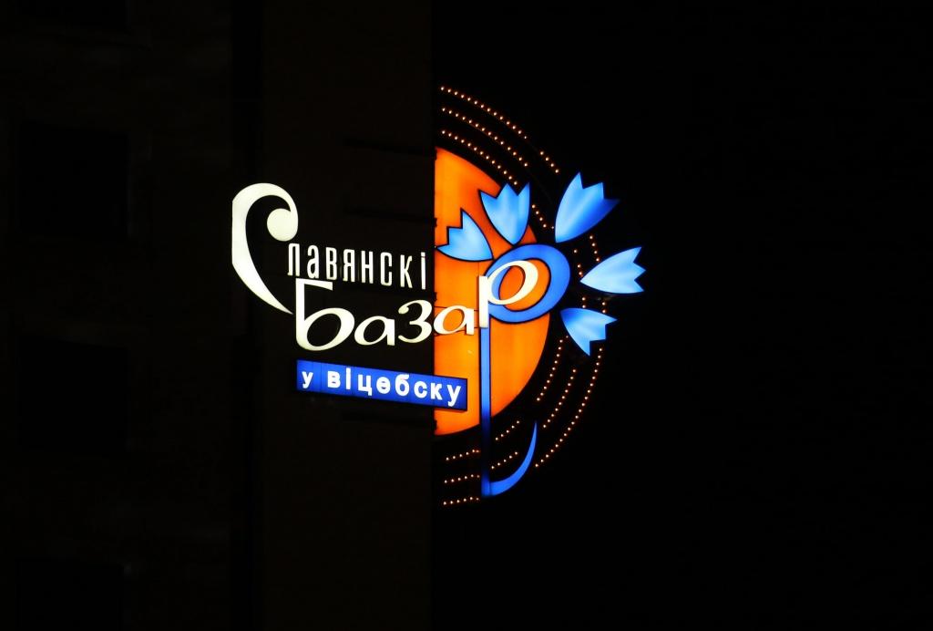 Более 60% билетов на «Славянский базар» уже продано