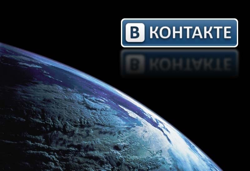 Для сибиряков соцсеть «ВКонтакте» недосягаема