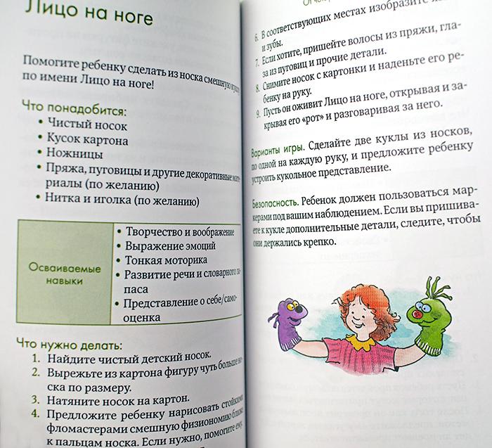 пенни-уорнер-150-развивающих-игр-для-детей-бен-фурман-навыки-ребенка-в-действии-отзыв-книги-для-родителей4.jpg