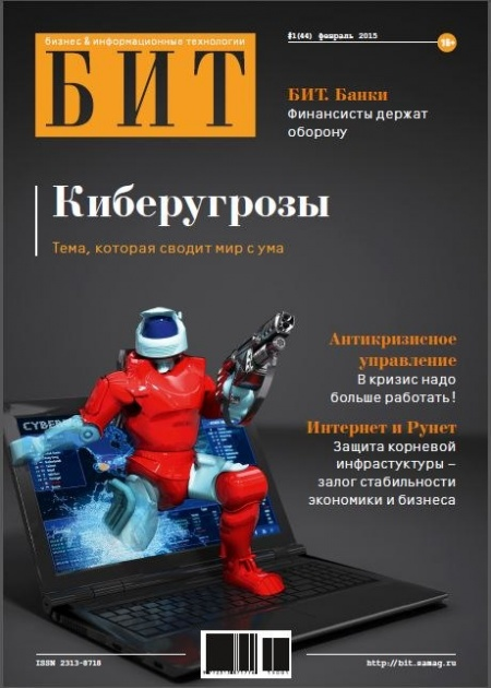 Книга Журнал: БИТ №1 (февраль 2015)