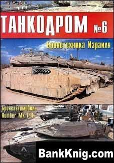 Танкодром № 6