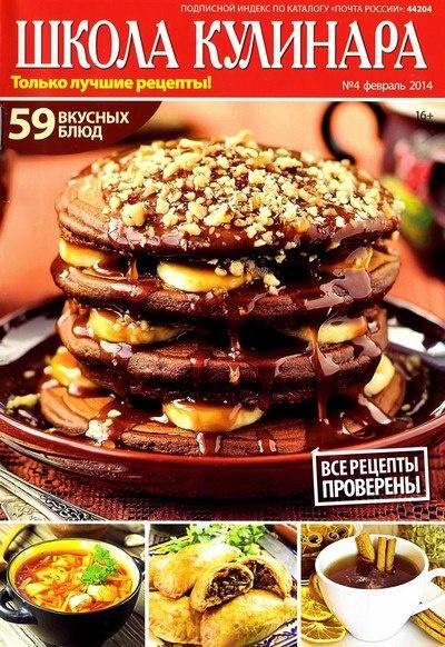 Журналы : Школа кулинара №№3-4 (февраль 2014)
