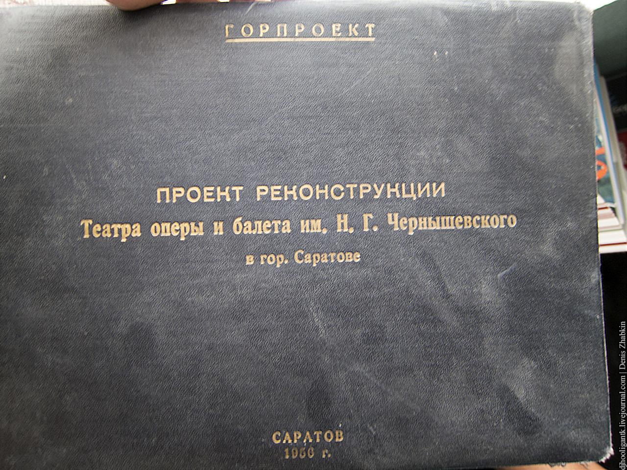 Театр оперы и балета Саратов проект