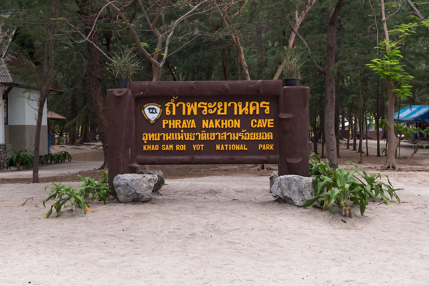 Фотография 9. За этим указателем - тропа к пещере Phraya Nakhon Cave. Экскурсии в окрестностях Хуахина (800, 50, F=8.0, 1/160)