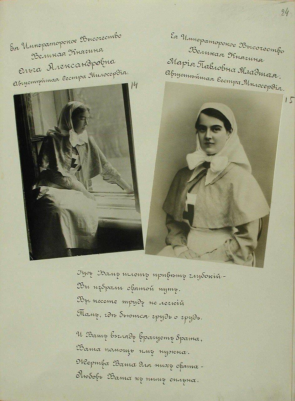 11. Портрет великой княгини Ольги Александровны - сестры милосердия одного из лазаретов Ахтырского полка