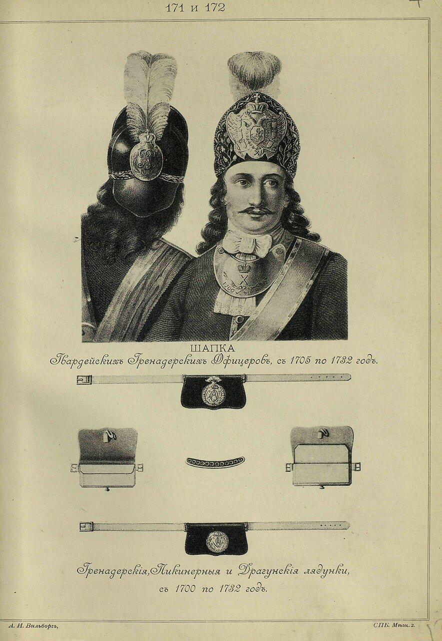 171-172. ШАПКА Гвардейских Гренадерских Офицеров, с 1705 по 1732 год. Гренадерские, Пикинерные и Драгунские лядунки, с 1700 по 1732 год.