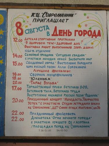 Курган - день города 2009 КЦ Современник