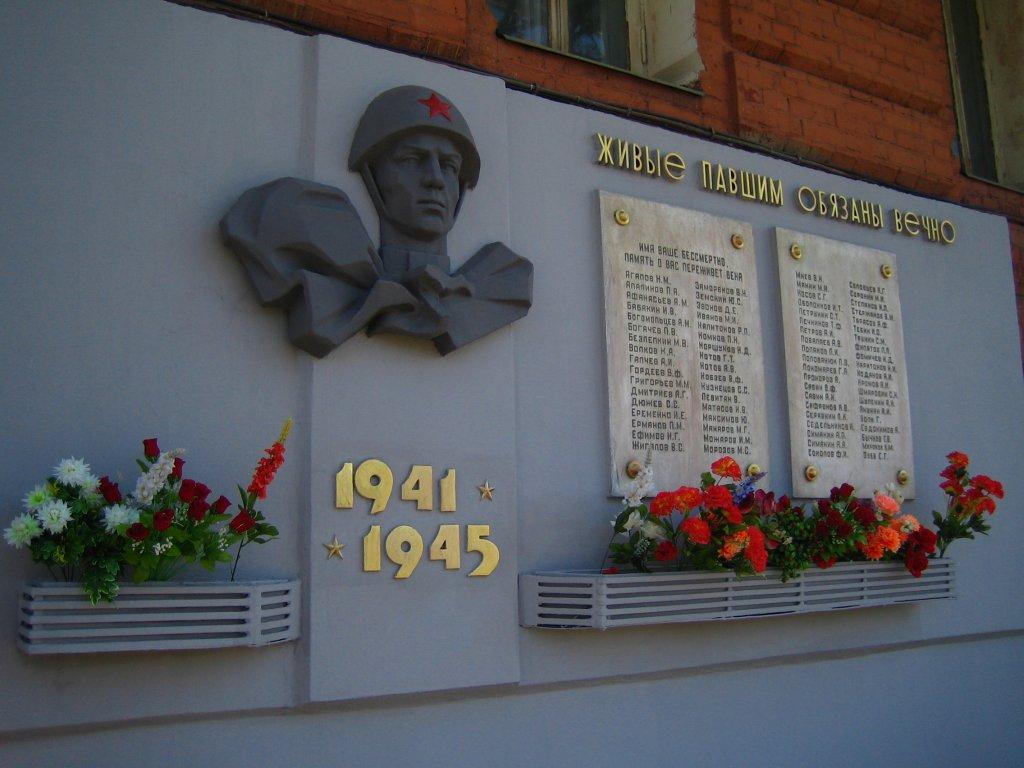 Мемориальная доска работникам кондитерской фабрики «Красный Октябрь», погибшим в ВОВ
