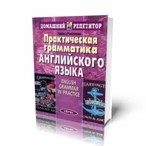 Русский язык в таблицах и схемах для вузов