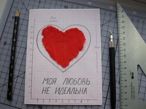 Сделать открытку любимой девушке своими руками