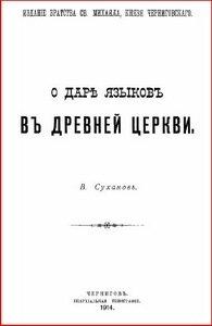 В. Суханов. О даре языков в древней Церкви.