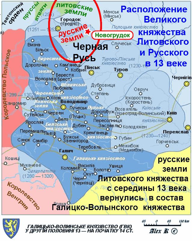 Русские земли в составе ВКЛ в 13 веке перешли в состав Галицко-Волынского княжества
