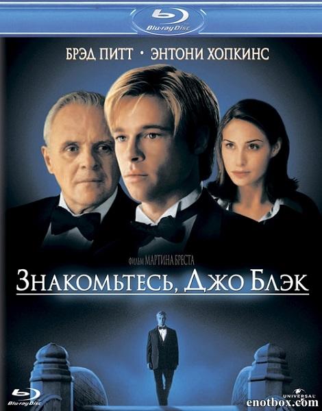 Знакомьтесь, Джо Блэк / Meet Joe Black (1998/BDRip/HDRip)