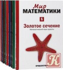 Книга Книга Мир математики - 47 томов