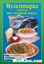 Книга Мультиварка. Блюда на любой вкус